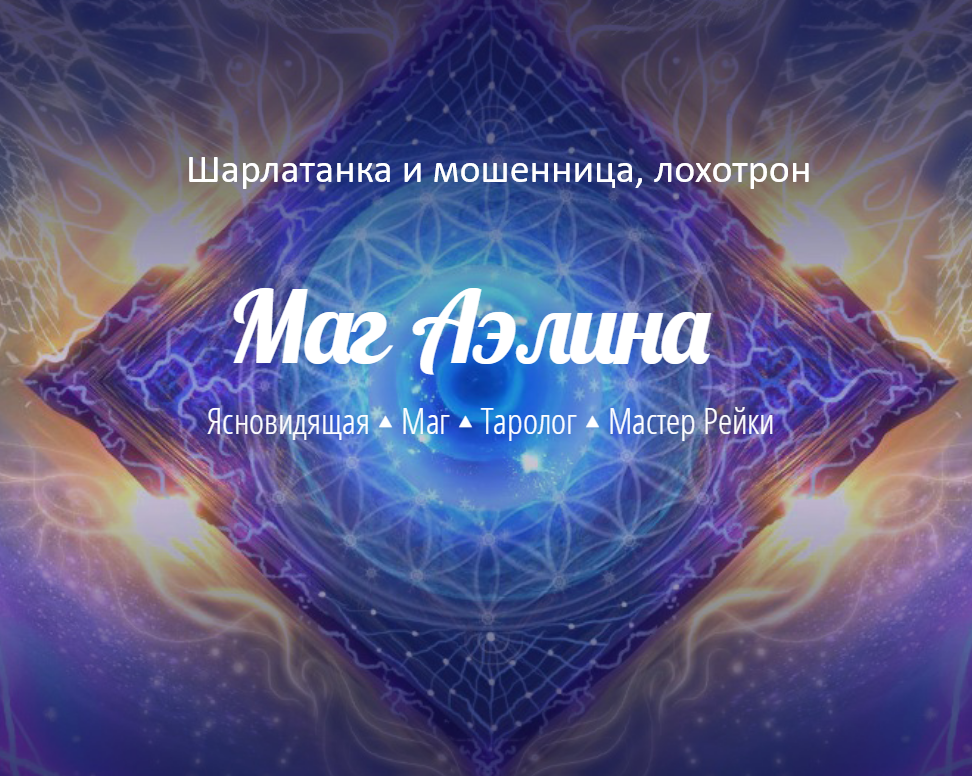 Маг Аэлина (aelina-magic.com) — шарлатанка